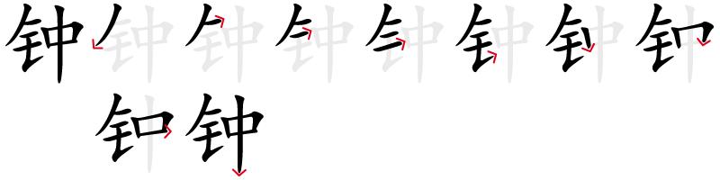 Image de décomposition du caractère 钟