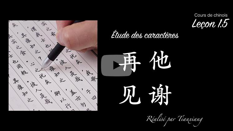 Introduction à l'écriture chinoise
